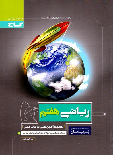 پرسمان - ریاضی هفتم (گاج)، علی اکیر طالبی، نشر گاج، کمک درسی