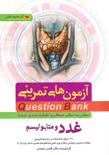 آزمونهای تمرینی غدد و متابولیسم (میکرو طبقهبندی شده)، دکتر کامران احمدی، نشر فرهنگ فردا