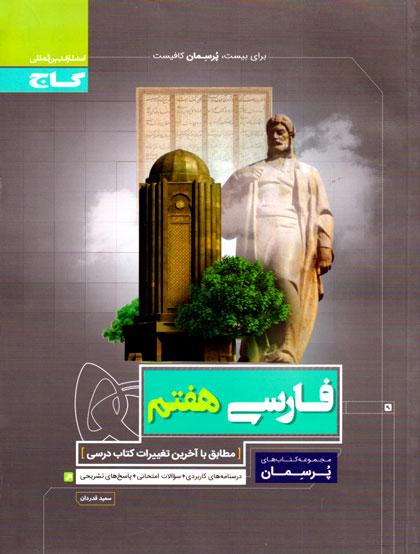 پرسمان - فارسی هفتم (گاج)، سعید قدردان، نشر گاج، کمک درسی