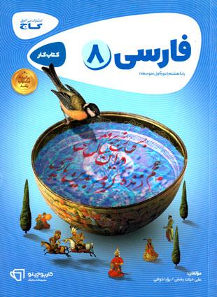 کتاب کار - فارسی هشتم کارپوچینو (گاج)، دکتر علی حیات بخش و رویا ذوقی، نشر گاج، کمک درسی
