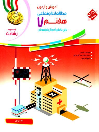 آموزش و آزمون مطالعات اجتماعی هفتم از مجموعه رشادت (مبتکران)، حامد یاری، نشر مبتکران، کمک درسی