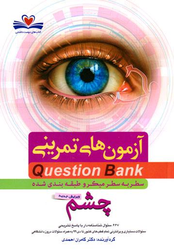 آزمونهای تمرینی چشم (میکرو طبقهبندی شده)، دکتر کامران احمدی، نشر فرهنگ فردا
