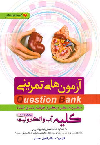 آزمونهای تمرینی کلیه آب و الکترولیت (میکرو طبقهبندی شده)، دکتر کامران احمدی، نشر فرهنگ فردا